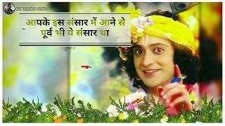 Krishna vani Status video || Radha Krishna whatsapp status video || krishna vani Status भाग - 05