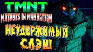 TMNT Mutants in Manhattan (Мутанты в Манхэттене) - часть 3 - Неудержимый Слэш