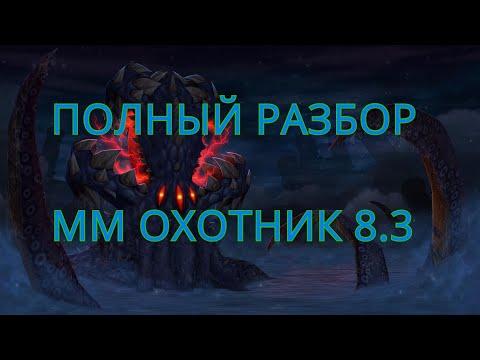 Детальный Гайд ММ охотник 8.3. Ротация, Азеритки, Эссенции, Таланты, ПВП!!!