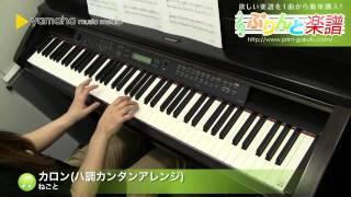 使用した楽譜はコチラ http://www.print-gakufu.com/score/detail/77209...
