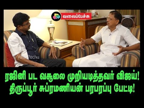 Rajini Films Collection is Less Than the Collection of Vijay's film! - Thiruppur Subramani Open Talk