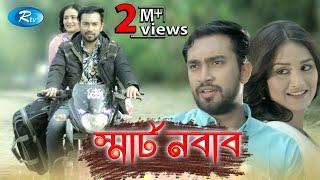 Smart Nawab | স্মার্ট নবাব | Jovan | Nadia | Bangla Natok 2018 | Rtv Drama