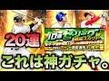 【プロスピA】超神ガチャ!強力選手GETのチャンス!セリーグ選抜ガチャ20連!【プロ野球スピリッツA】#148