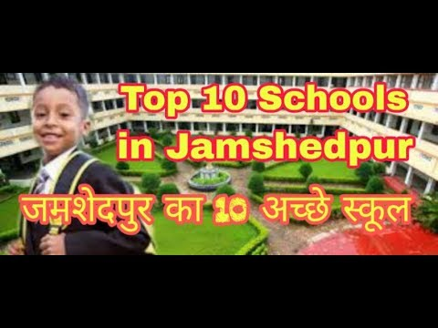 Top 10 schools in Jamshedpur l Jamshedpur 10 best schools