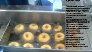 Пончиковый аппарат автоматический XM3 - обзор от интернет-магазина ТЕХНОФУД. Украина, г.Киев
