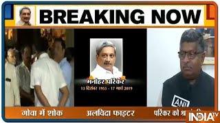 Ravi Shankar Prasad: Manohar Parrikar इतनी बड़ी बीमारी के बावजूद ना कभी थके ना कभी रुके