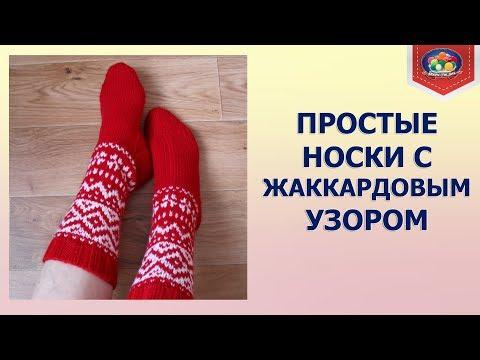 Схема жаккардового узора спицами для носков