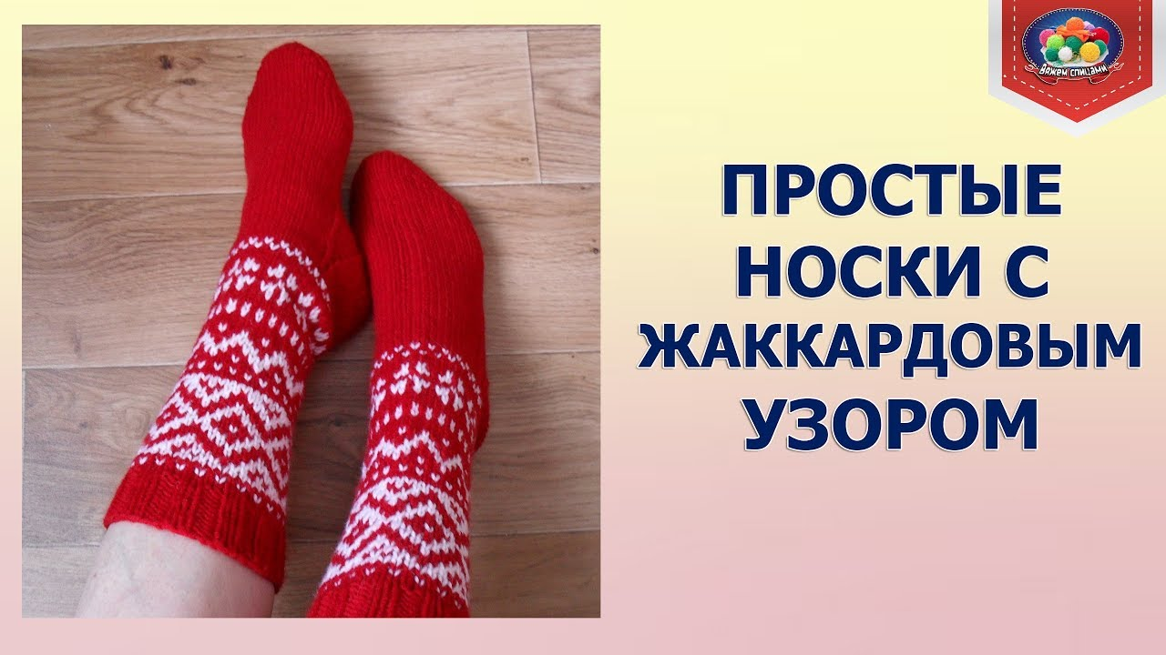 Вяжем спицами носки с жаккардом - YouTube f490e1e1775