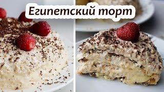 Египетский торт. Торт с орехами.