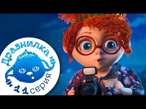 Джинглики 11 серия - В погоне за сенсацией (Трейлер) Мультики для детей