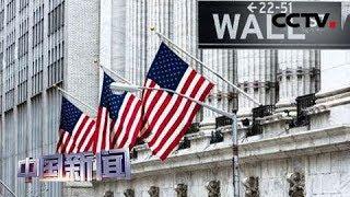 [中国新闻] 关注中美经贸摩擦 华尔街分析师担忧美经济衰退 | CCTV中文国际