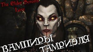 Вампиры Тамриэля | TES Лор [AshKing]