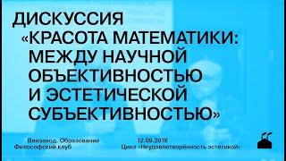 Дискуссия Олега Аронсона и Алексея Семихатова «Красота математики...»