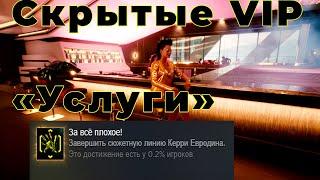 Cyberpunk 2077 VIP Проститутки  (на момент записи только 0,2% игроков могуть посмотреть их)