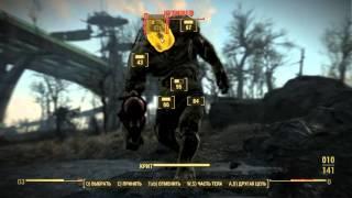 Fallout 4 Убил ЧУДОВИЩЕ из пистолета.