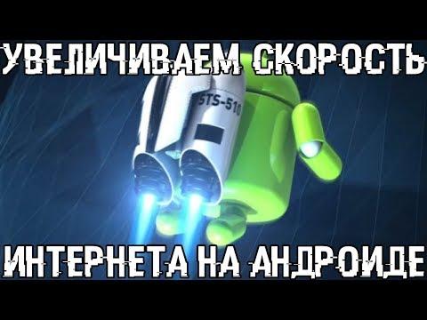 Прокачай интернет на Андроид смартфоне! Увеличить скорость интернета!