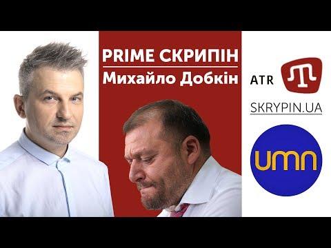 PRIME СКРИПІН: Михайло Добкін