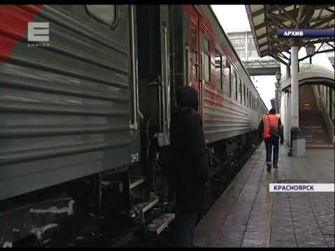 Стоимость ж/д билетов «Красноярск-Новосибирск» снизится почти на треть