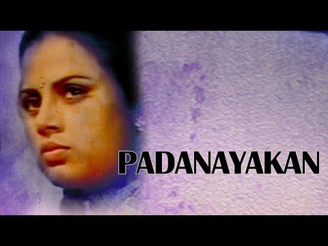 Padanayakan 1996   Malayalam Full Movie   Vijayaraghavan, Dilip, Chippy, Rajan P Dev
