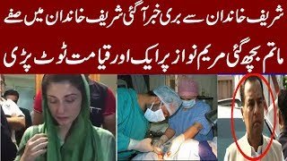 Bad News For Sharif Family Maryam Nawaz IN Urdu/Hindi