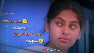 Whatsapp Status Video Tamil | Pirivom Endru Sonnaye | Love Feeling Song