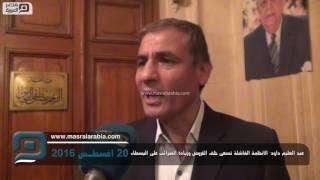 مصر العربية | عبد العليم داود: الأنظمة الفاشلة تسعى خلف القروض وزيادة الضرائب على البسطاء