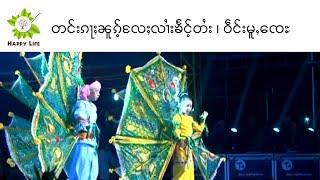 Shan Dance (Muse Tai New Year 2110 ) Bird Dance
