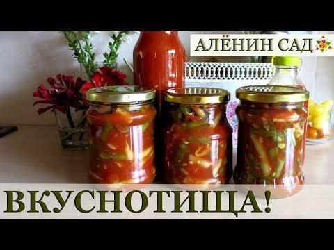 ЛЮБИМАЯ заготовка СТРУЧКОВАЯ фасоль в томатном соке
