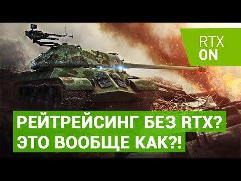 World Of Tanks: рейтрейсинг без RTX - GAME NEWS [21.09.19] VGTimes