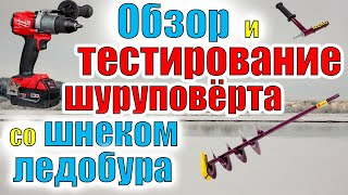Обзор и тестирование шуруповерта со шнеком ледобура Milwaukee M18 2804 20 и шнек NERO 150мм