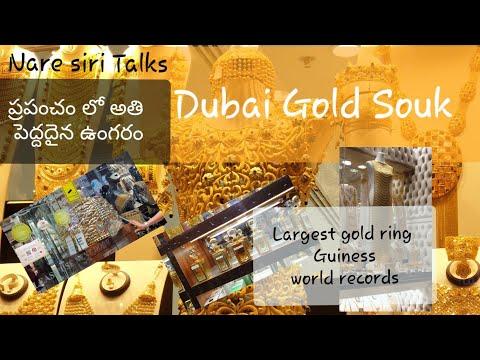 #Dubai gold souk $ #Land of gold @ దుబాయ్ లో గోల్డ్ సౌక్