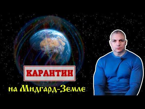 🌍🌡 Глобальный карантин на всей планете Мидгард-Земля (Сергей Тармашев)