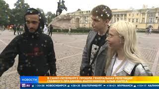 Генеральная репетиция главного праздника выпускников «Алые Паруса» прошла в Петербурге