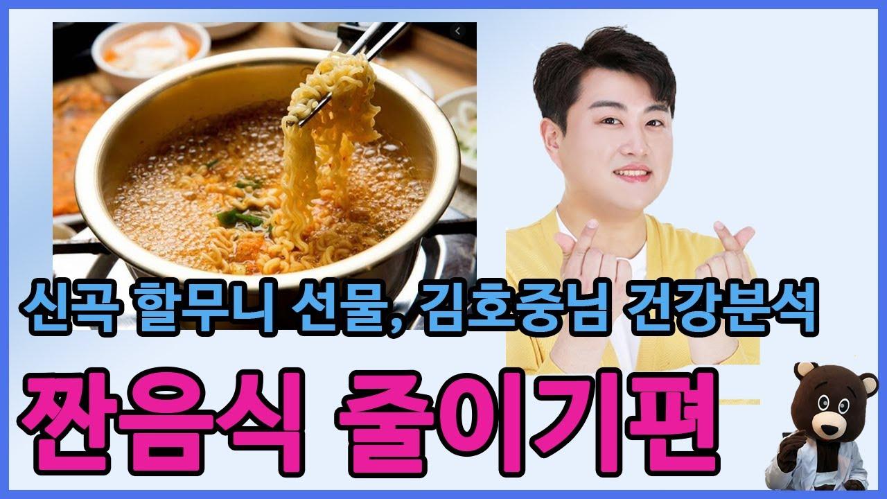 김호중님 건강 분석, 짠음식 줄이기편 (feat. 신곡 할무니 선물하는방법)
