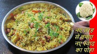 पोहा तो बहुत खाया होगा पर इस स्वाद का नहीं खाया होगा,एक बार जरूर बनाकर देखे-Poha Recipe in hindi