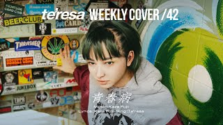 【COVER】青春病 covered by te'resa