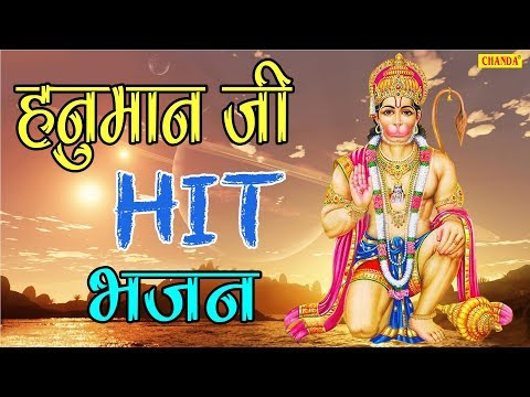 Hanuman Ji Hit Bhajan | हनुमान जी हिट भजन | Manish Tiwari | Hindi Balaji Hanuman Bhajan 2017