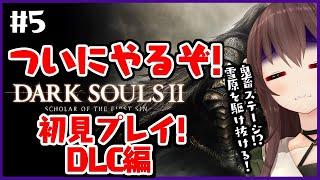 【ダークソウル2/DARK SOULSⅡ】鬼畜ステージ!?雪が凄くて、前が見えない・・・!!!【DLC/ゲーム実況】八重沢なとり VTuber