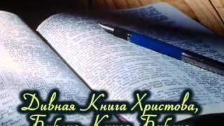 """Христианские песни,Караоке ЭДивная, старая Книга"""""""