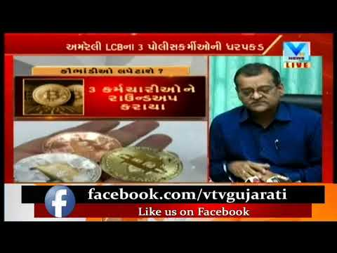 Amreli:CID arrest 3 police officials from Amreli Police Head Quaters in Bit Coin Case says ACP   Vtv