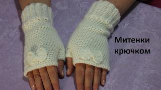 Простые митенки крючком. Crochet Mittens with Open Fingers.