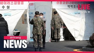ARIRANG NEWS [FULL]: 52 new cases confirmed in S. Korea on Friday, bringing total number...