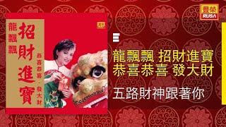 龍飄飄 - 五路財神跟著你 [Original Music Audio]