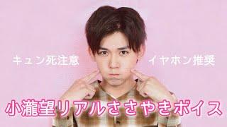 【ジャニーズWEST ラジオ文字起こし】 小瀧望リアルささやきボイス レコ...