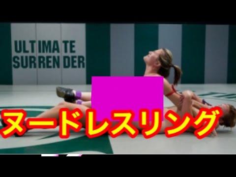 若い女子たちが出場する「ヌードレスリング」とかいう競技が工□すぎるw