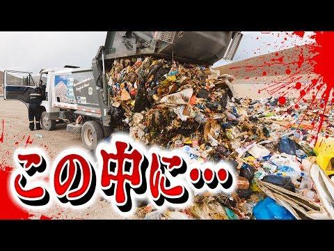 ゴミ捨て場でしてはいけない事。