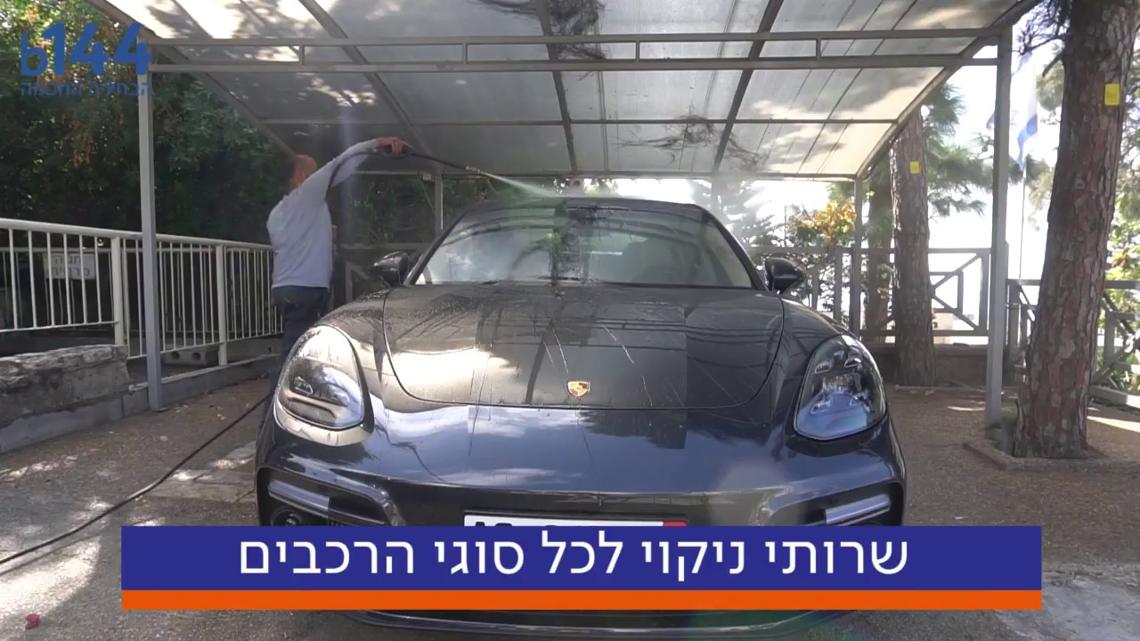 מעולה רחיצת הכרמל - רחיצת רכב - עוספיא - b144 - YouTube KB-92