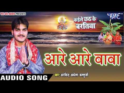 आरे आरे बाबा - Kaile Chhath Ke Baratiya - Arvind Akela Kallu Ji - Bhojpuri Chhath Geet 2016 new