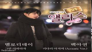Video Baek Ah Yun (백아연) - Daddy Long Legs (Acoustic Ver.) Cheongdamdong Alice OST download MP3, 3GP, MP4, WEBM, AVI, FLV Maret 2018