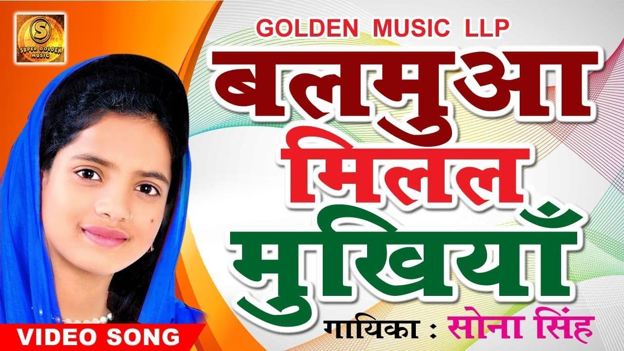 Balmua milal mukhiya annee love Amar nath - YouTube